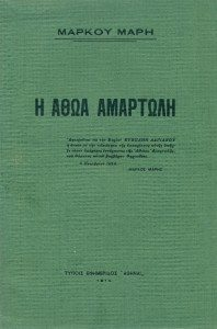ΘΕΑΤΡΙΚΟ ΕΡΓΟ ΝΙΚΟΛΑΟΥ0001