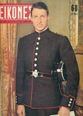 Ο Πριγκιψ Χαραλντ της Νορβηγλιας και διάδοχος του Νορβηγικού Θρόνου.