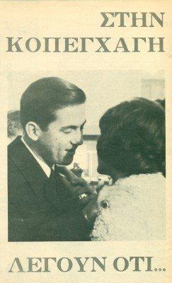 Ιανουάριος 1962. Πρώτο φλέρτ...