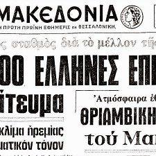 8 Δεκεμβρίου 1974: 42 χρόνια από το Δημοψήφισμα για την μορφή του Πολιτεύματος