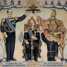 Ιστορικές έρευνες για την Βυζαντινή καταγωγή της Ελληνικής Δυναστείας