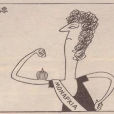 Flashback: 8 Δεκεμβρίου 1974, το Δημοψήφισμα για το Πολιτειακό