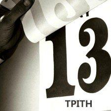 Η Τρίτη και 13 και η Πτώση της Βασιλεύουσας – Πως το «13» είναι το αγαπημένο νούμερο του βασιλιά Κωνσταντίνου