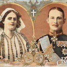 27 Φεβρουαρίου 1921: Γάμοι του βασιλιά Γεωργίου Β′ με την πριγκίπισσα Ελισάβετ της Ρουμανίας