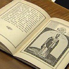 Το προσευχητάρι του τσάρεβιτς Αλεξέι απέκτησε το Μουσείο Τσάρσκογιε Σελό στη Ρωσία