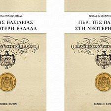 Στις 23 Μαρτίου η παρουσίαση του νέου βιβλίου του Κ. Μ. Σταματόπουλου