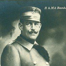 Το Διάγγελμα αναχώρησης του βασιλιά Κωνσταντίνου Α΄ (1917)