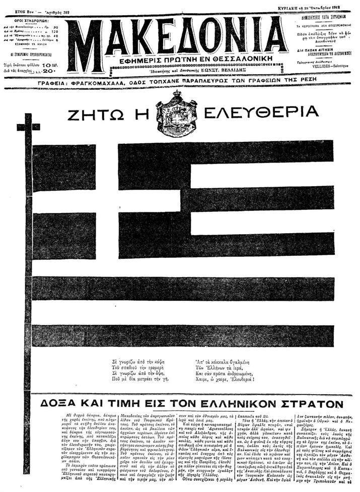 makedonia-87