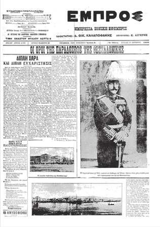 1912__a_valkanikos_EMPROS_APELEFTHEROSI_THESNIKIS_2