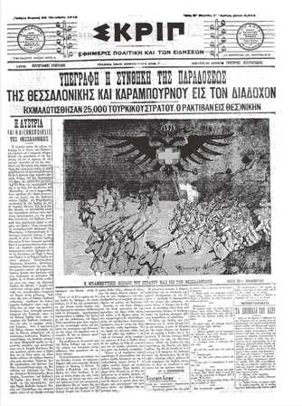 1912__a_valkanikos_SKRIP_APELEFTHEROSI_THESNIKIS_1