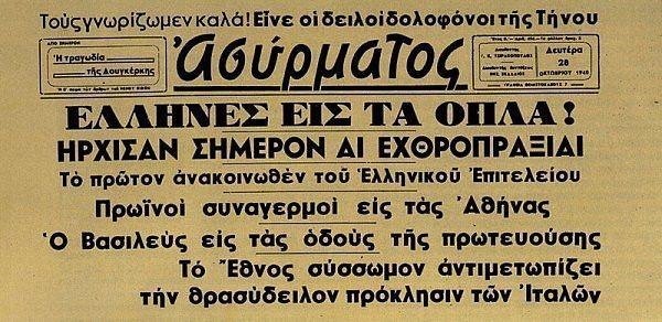 1940-10-28