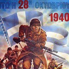 28η Οκτωβρίου 1940: 77 χρόνια από το ηρωικό «ΟΧΙ» της Ελλάδας στην Ιταλία