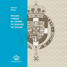 Εραλδικά Σύμβολα και Διάσημα του Βασιλείου της Ελλάδος