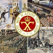 05 Μαρτίου 1913: Δολοφονείται ο βασιλιάς Γεώργιος Α′
