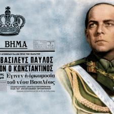 06 Μαρτίου 1964: Πεθαίνει ο βασιλιάς των Ελλήνων Παύλος Α′