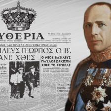 1η Απριλίου 1947: Πεθαίνει ο βασιλιάς των Ελλήνων Γεώργιος Β′