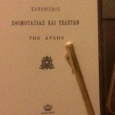 Νέα έκδοση με τίτλο: ″Κανονισμός Εθιμοταξίας και Τελετών της Βασιλικής Αυλής″