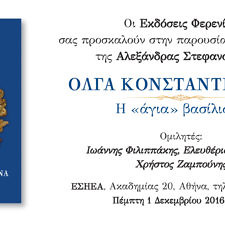 Ένα νέο βιβλίο για την βασίλισσα Όλγα