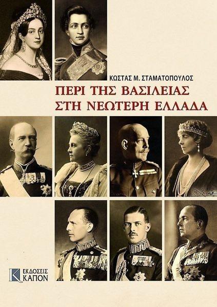 vasileia_cover_new-600x851