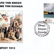 Η Ένωση της Κρήτης με την Ελλάδα μέσα από φιλοτελικούς φακέλους