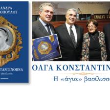 """Παρουσίαση του βιβλίου «Ολγα Κονσταντίνοβνα – Η """"άγια"""" βασίλισσα»"""