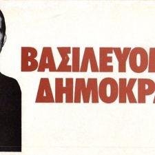 Ενημερωτικό υλικό υπέρ της Βασιλευομένης Δημοκρατίας στο Δημοψήφισμα του 1974