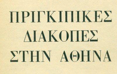 OKTOBRIOS 1962 ATHENS0001